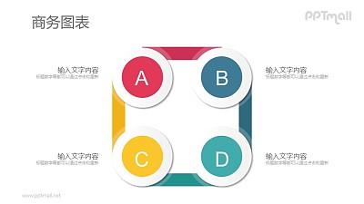 连接在一起的四个要素PPT图示素材下载