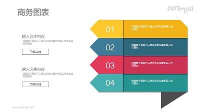 折纸风的目录列表PPT图示素材下载