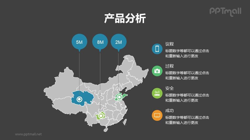 中国地图PPT模板素材(含多色彩标注/引线解释)