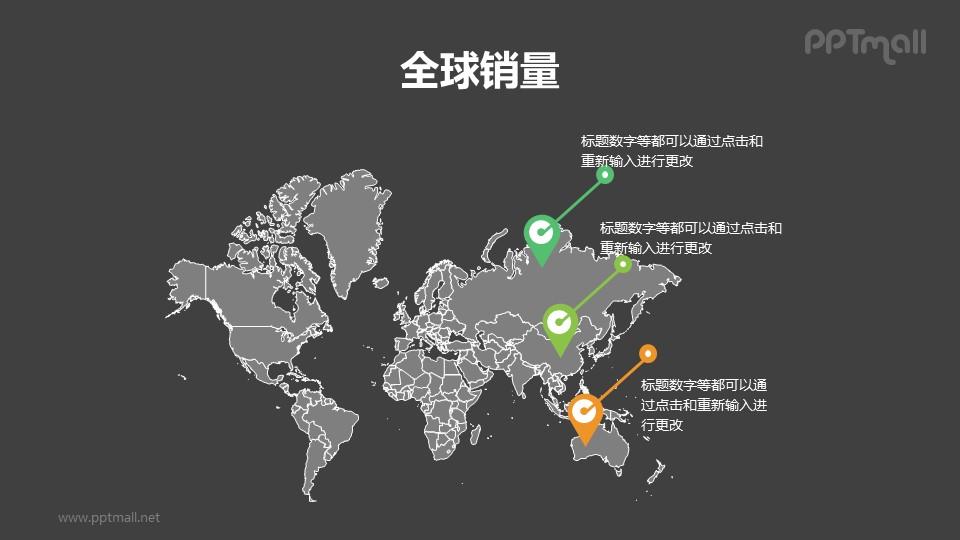 黑白双色世界地图PPT模板素材(含多色彩标注/引线解释)