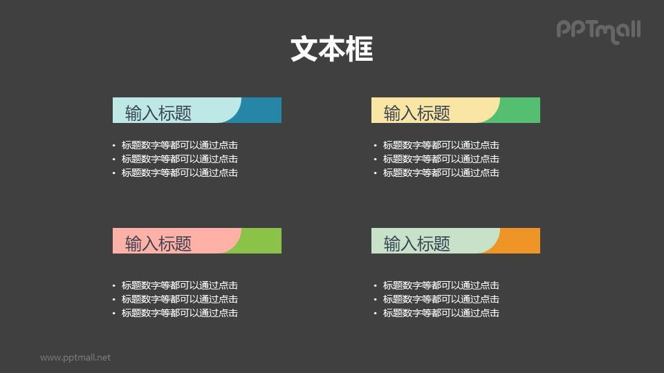 4部分要点列表(标题带色块)PPT素材下载