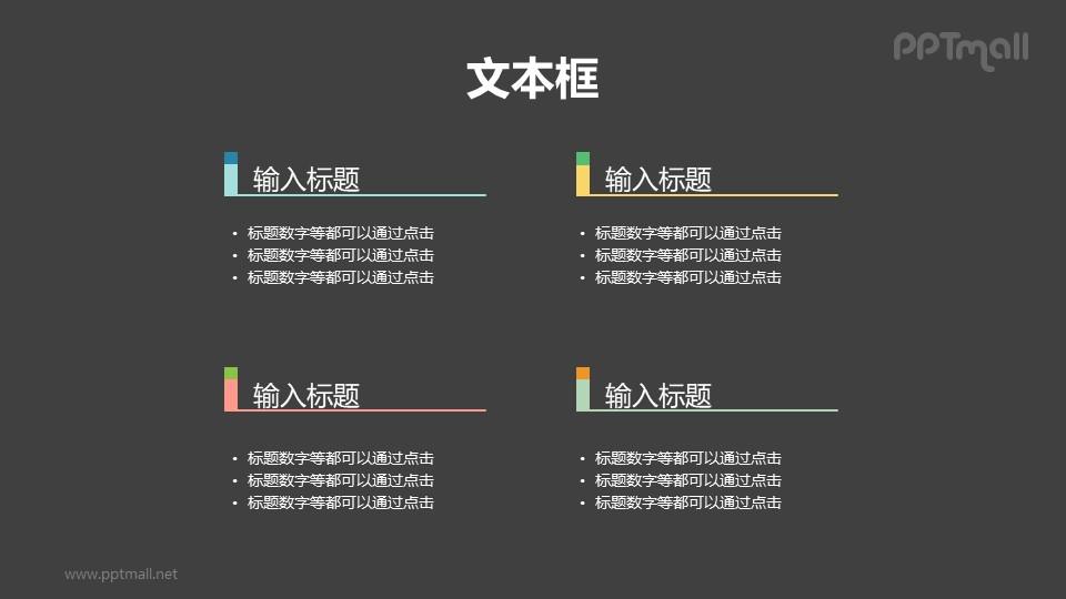 4部分要点列表(标题带小装饰色块背景)PPT素材下载