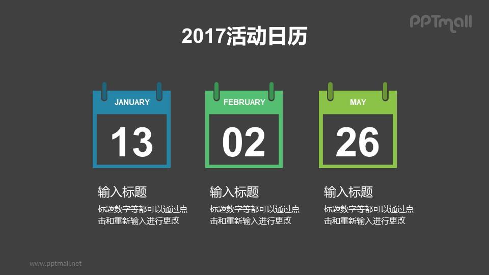 并排的日历PPT模板下载