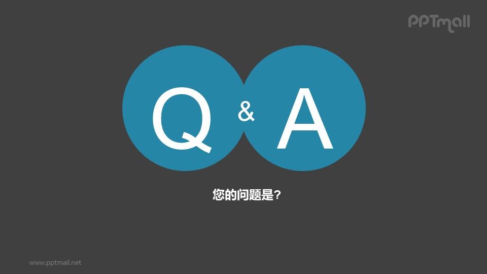 QA问与答图形概念PPT模板下载2