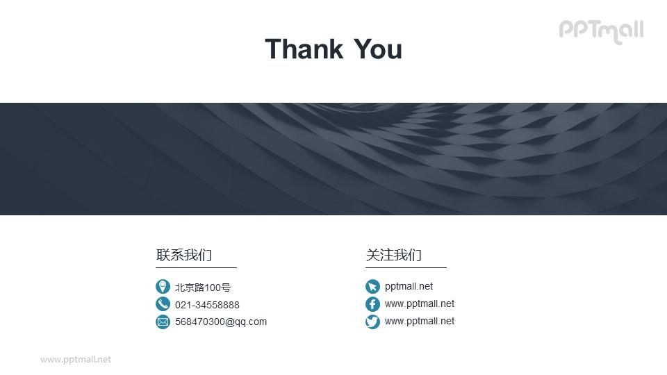 感谢页(长窄图片+文字排版)PPT模板下载