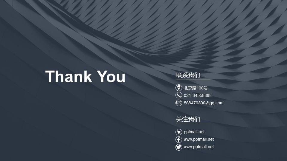 [副本] 感谢页(全图型+文字排版)PPT模板下载