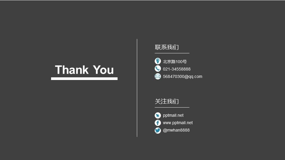 简约的全色块背景感谢页PPT模板下载