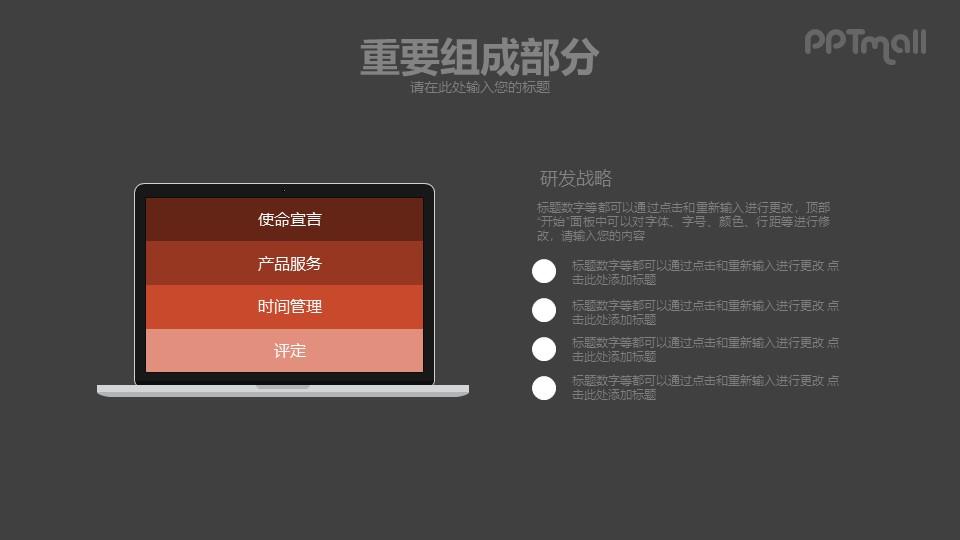 苹果电脑样机+要点列表排版PPT素材下载