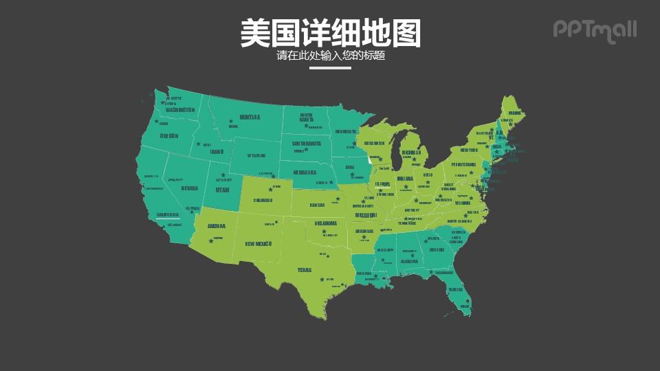 美国详细地图,美国地图PPT模板素材