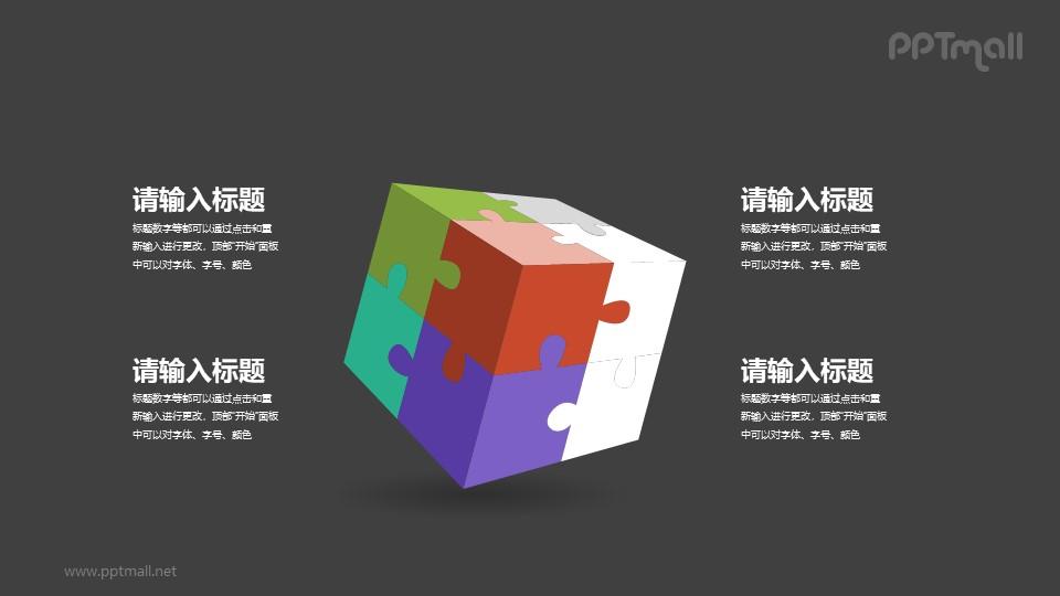 七彩魔方PPT图示素材下载