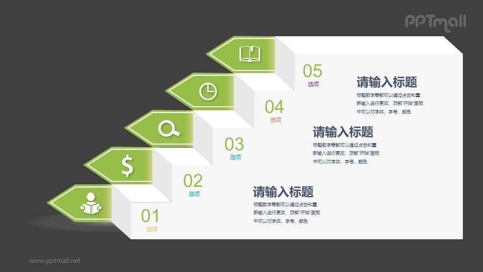 5部分阶梯递进关系的PPT素材下载