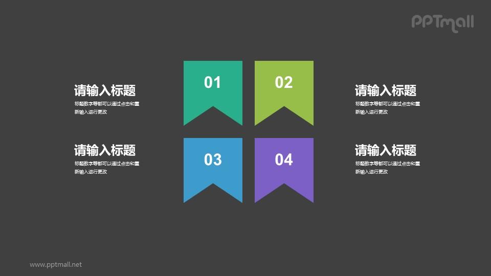 4个彩带组成的要点列表PPT逻辑图示