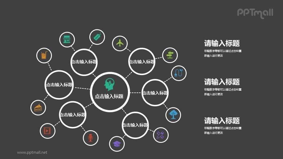 人脉关系网络图PPT素材下载