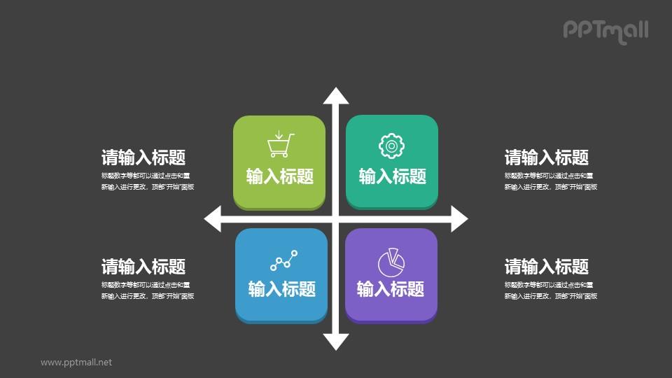 被箭头分割的四个部分PPT图示素材下载
