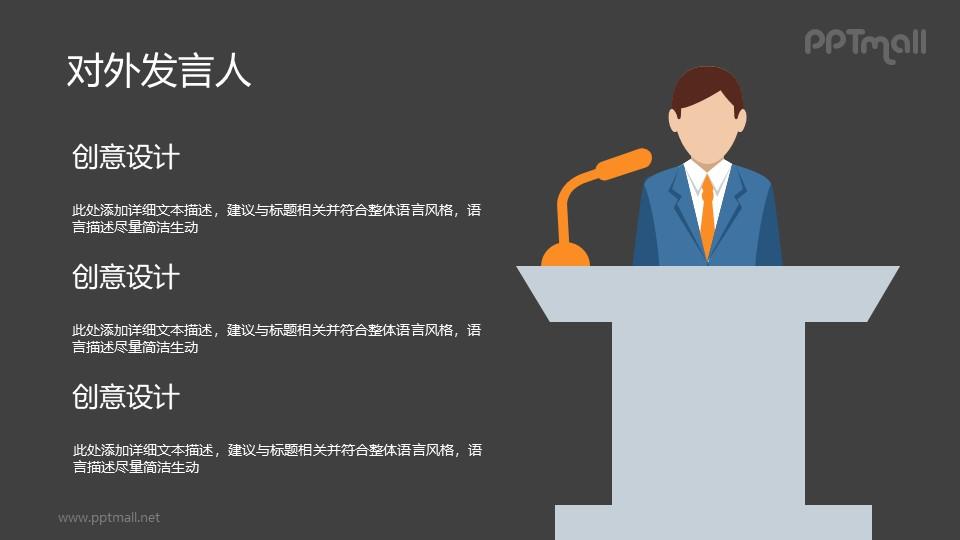 对外发言人/发布会/新闻发布会PPT素材下载
