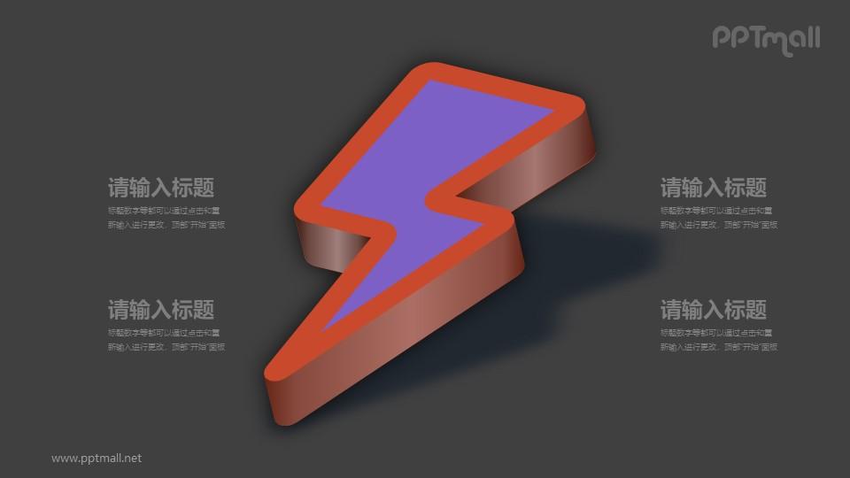 闪电PPT图示素材下载