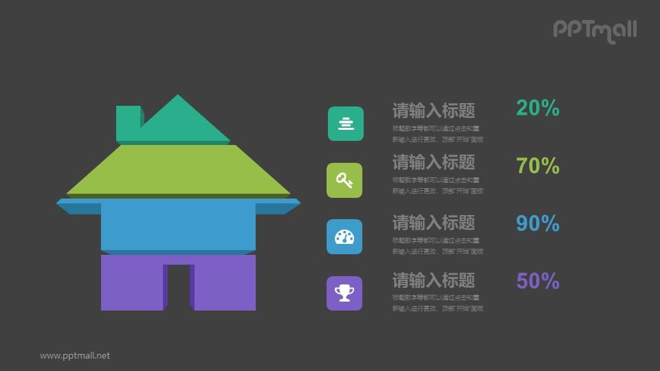 房产/小屋PPT图示素材下载