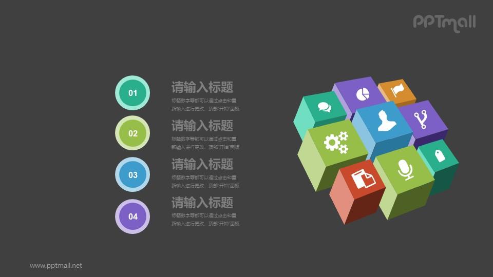 立体魔方形状PPT图示素材下载