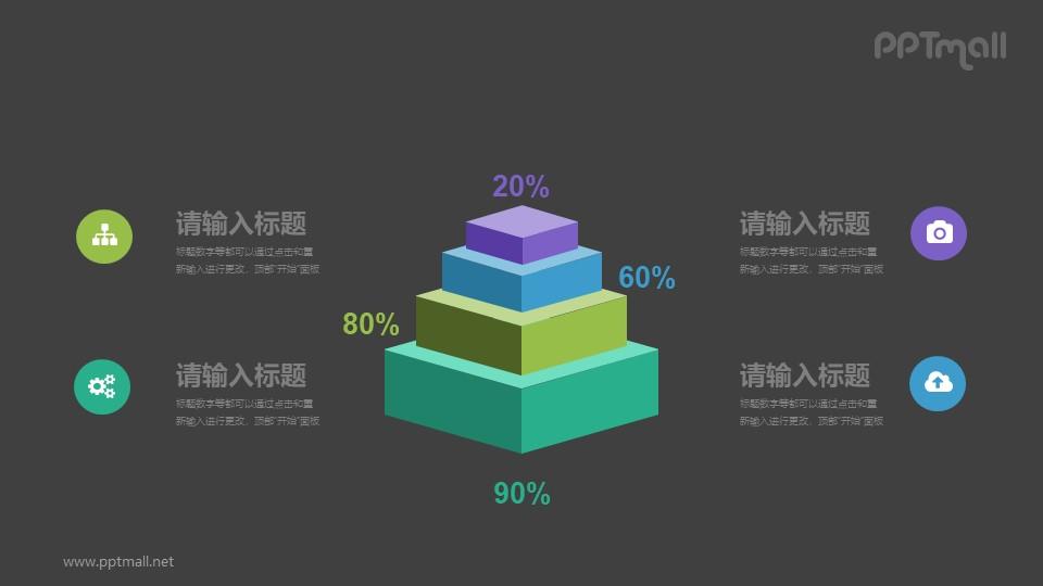 4层立体金字塔PPT素材下载
