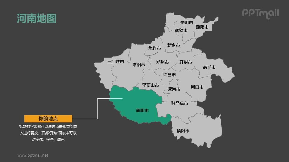 河南省地图-整套矢量可编辑的中国地图PPT模板素材下载