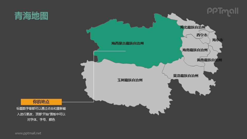青海省地图-整套矢量可编辑的中国地图PPT模板素材下载