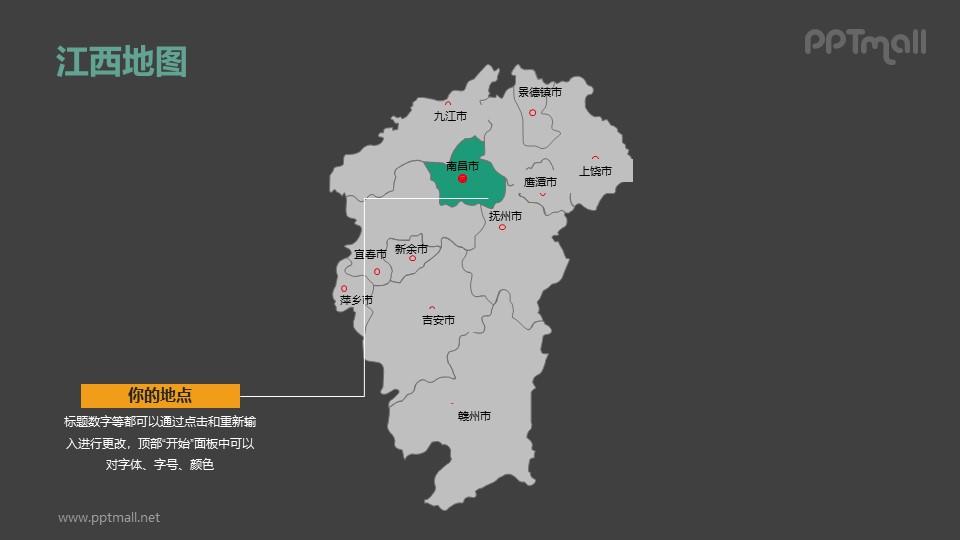 江西省地图-整套矢量可编辑的中国地图PPT模板素材下载