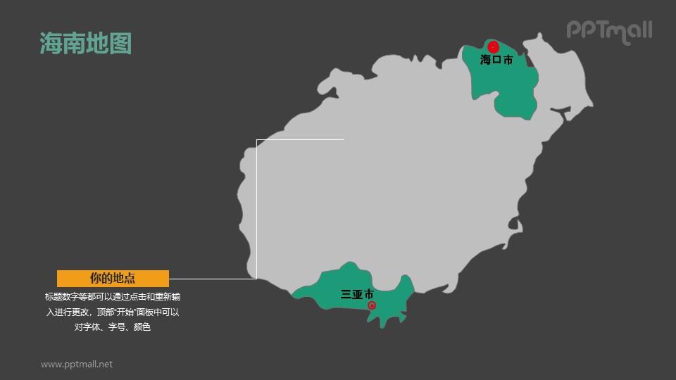 海南省地图-整套矢量可编辑的中国地图PPT模板素材下载
