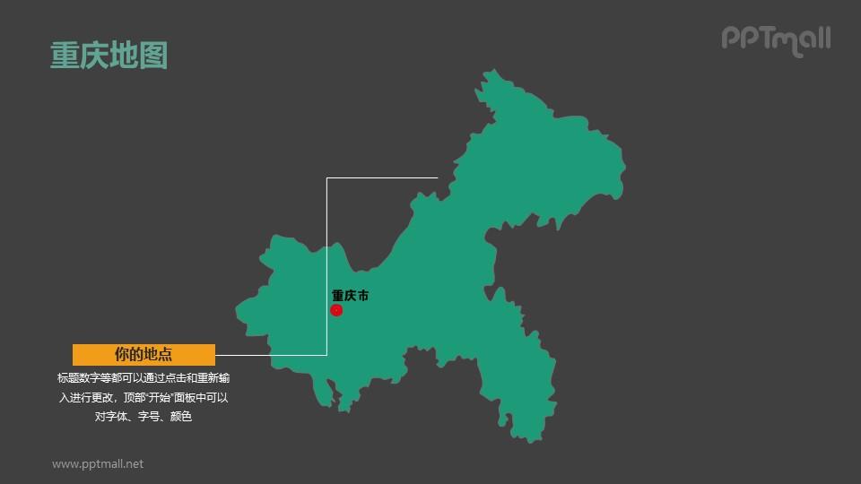重庆地图-整套矢量可编辑的中国地图PPT模板素材下载