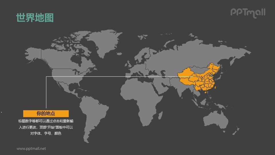 世界地图-整套矢量可编辑的中国地图PPT模板素材下载