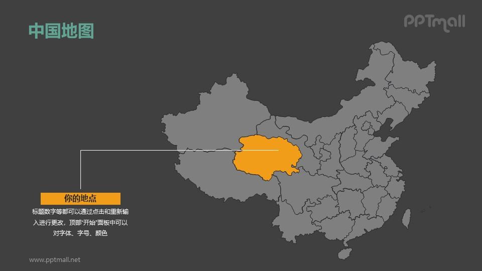 中国矢量地图-整套矢量可编辑的中国地图PPT模板素材下载