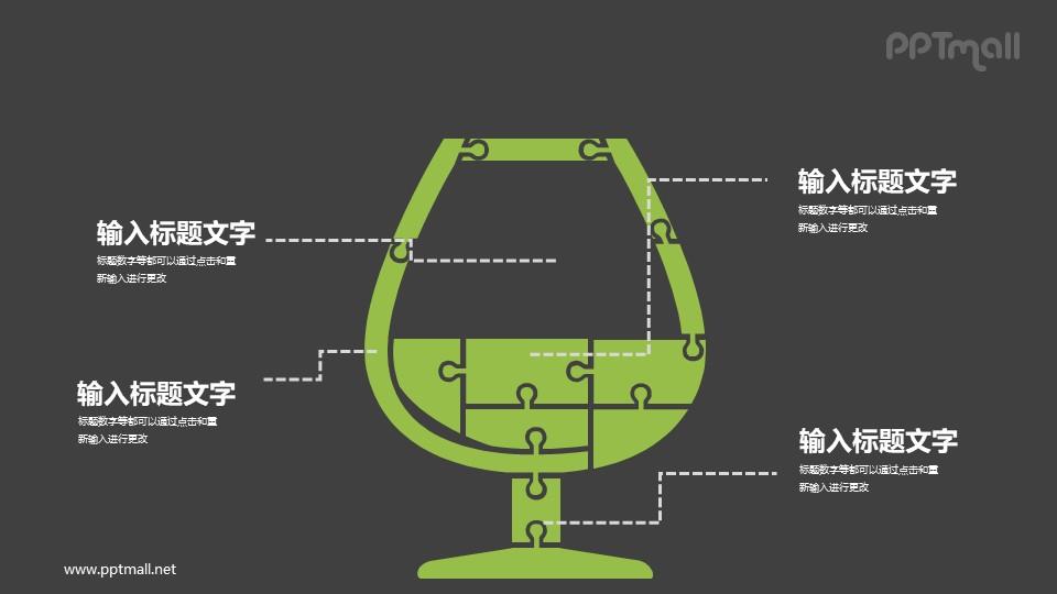 红酒杯PPT图示素材下载