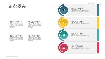 4个项目列表/目录导航PPT素材下载