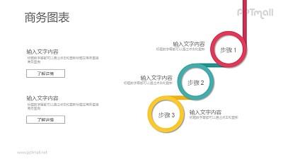 3步骤PPT图示素材下载