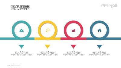 扁平化并排的时间轴PPT素材下载