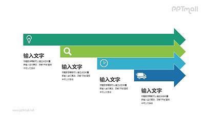 4个并排排列的箭头PPT图示素材下载