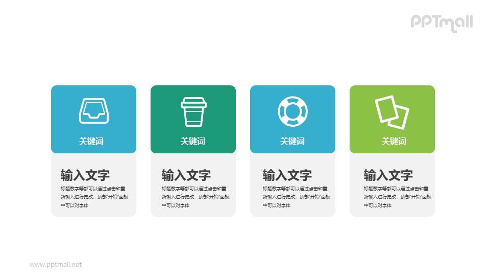 4个带图标的并列关系的项目列表PPT素材下载