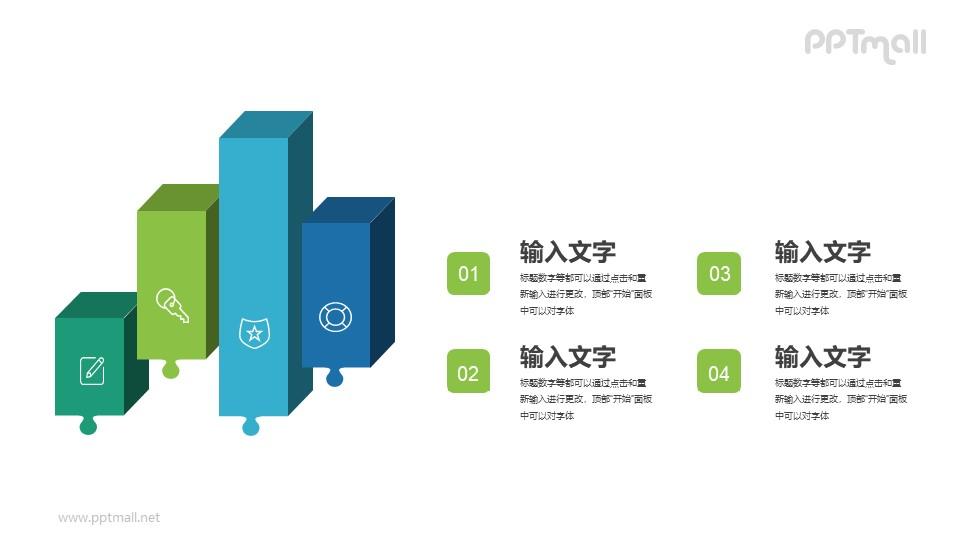 立体柱状图PPT图示素材下载