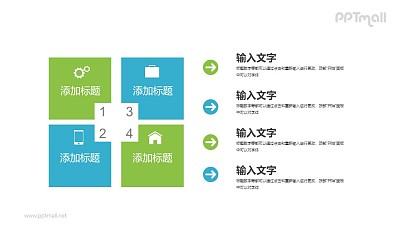 4部分并列关系PPT素材下载