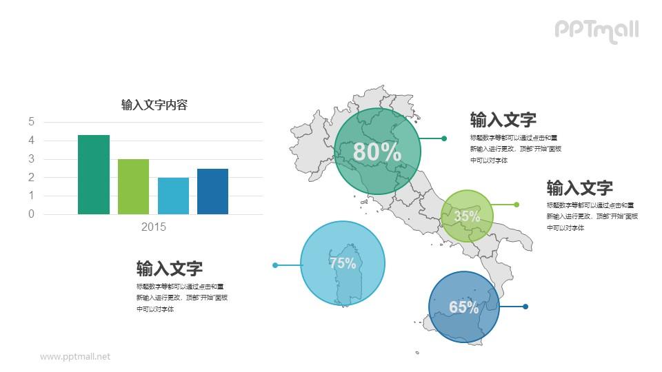 意大利大数据PPT数据图示下载