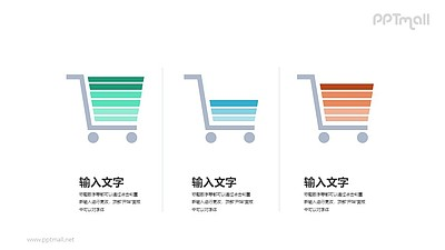 3组购物车图标PPT素材下载