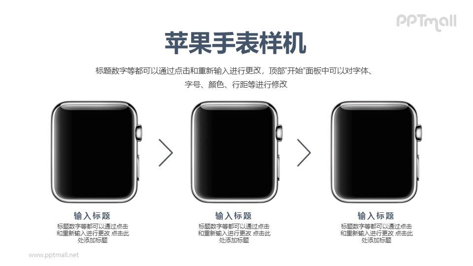 3个并排的苹果手表Watch PPT样机模板下载
