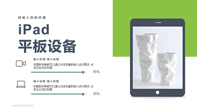iPad平板电脑样机PPT模板下载