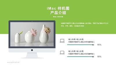 苹果iMac台式一体电脑样机PPT模板下载