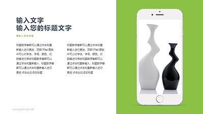 iPhone苹果手机虚拟屏幕展示样机PPT模板下载