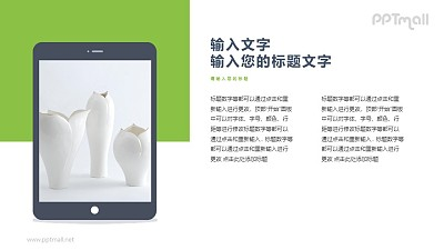 iPad平板电脑虚拟展示样机PPT模板下载
