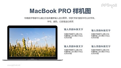 苹果MacBook Pro虚拟样机PPT素材模板下载