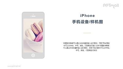 苹果手机/iPhone虚拟界面样机图PPT模板下载