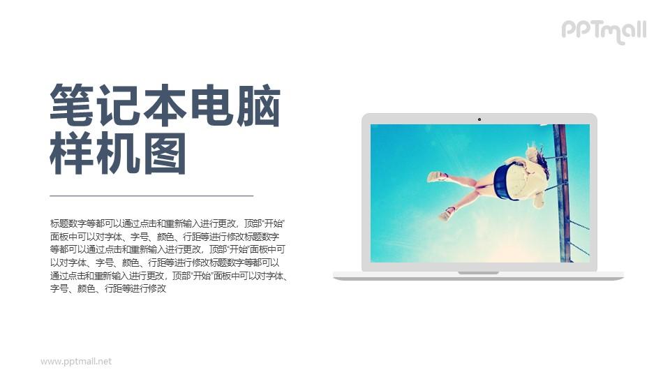 苹果电脑虚拟界面样机PPT模板下载
