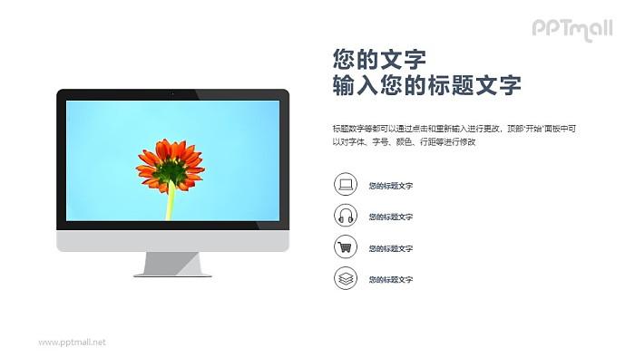 苹果显示器PPT模板下载