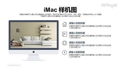 苹果iMac电脑样机PPT模板下载